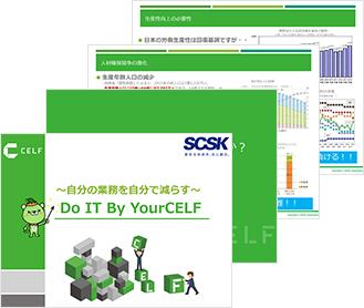 SCSKがご提供する働き方改革サービスのご紹介
