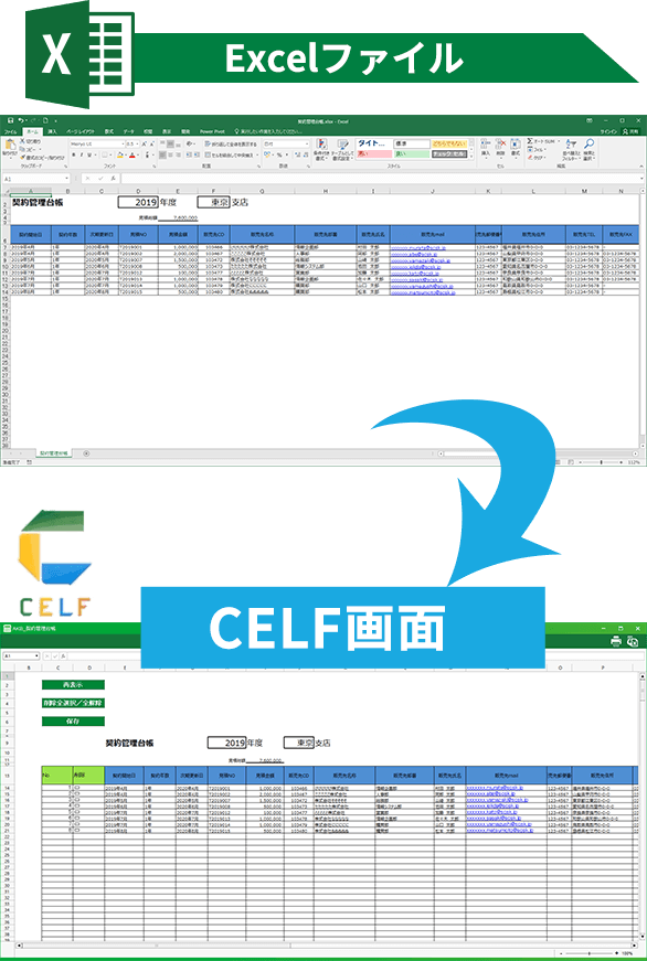 ExcelファイルからCELF画面