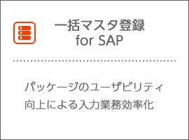 一括マスタ登録 for SAP