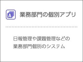 業務部門の個別アプリ