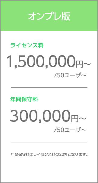 オンプレミスサービス版価格