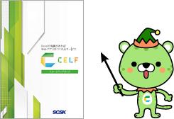 CELFサポートガイド
