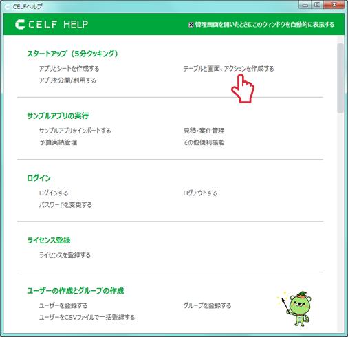 CELF HELP