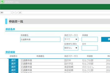申請書検索画面(例)
