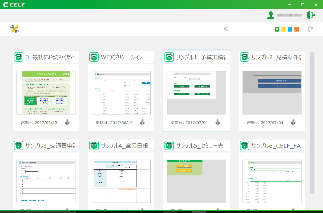 CELF(セルフ)のトップ画面。サンプルアプリ一覧が表示されている。