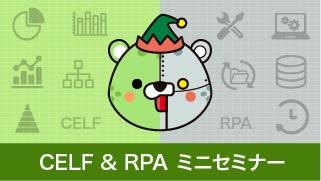 CELF&RPA ミニセミナー