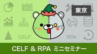 CELF & RPA ミニセミナー 東京