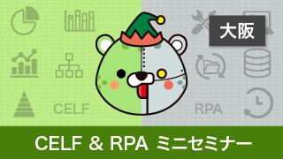 CELF & RPA ミニセミナー 大阪
