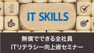 無償でできる全社員ITリテラシー向上術セミナー