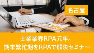 士業業界RPA元年。期末繁忙期をRPAで解決セミナー(名古屋)