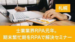 士業業界RPA元年。期末繁忙期をRPAで解決セミナー(札幌)