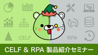 CELF&RPA製品紹介セミナー