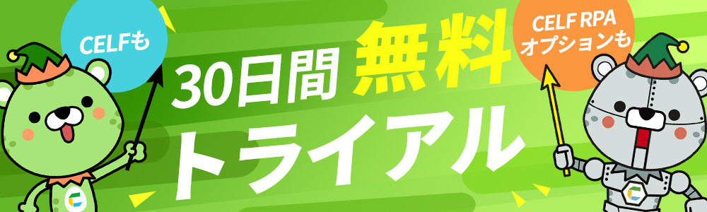 CELFもCELF RPAも30日間無料トライアル