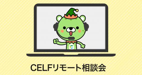 CELFリモート相談会