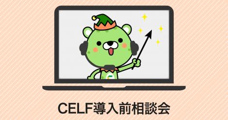 CELF導入前相談会