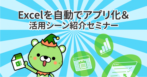 Excelを自動でアプリ化&活用シーン紹介セミナー