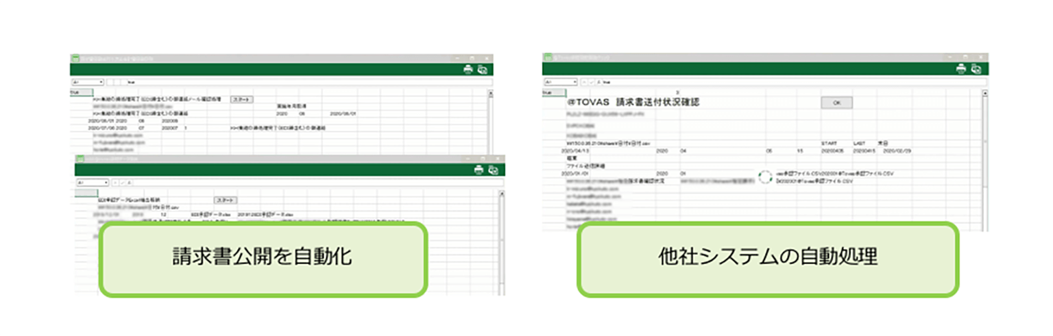 極東開発工業株式会社様導入事例:CELF業務アプリ画面。請求書の郵送を廃止し、請求書を自動公開することで確認業務の手間を軽減しました。
