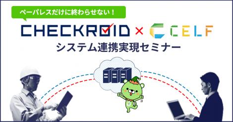CHECKROID x CELFシステム連携実現セミナー