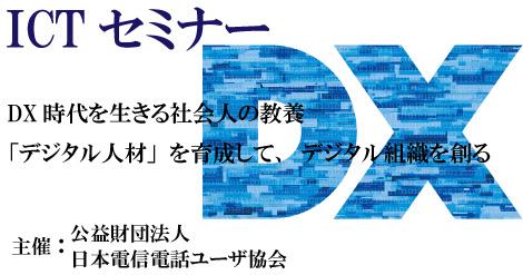 ICTセミナー~アフターコロナの課題を理解してDXを推進しよう!!~