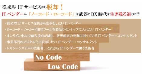 従来型ITサービスから脱却!ITベンダーが「ノーコード・ローコード」を武器にDX時代を生き残る道とは?