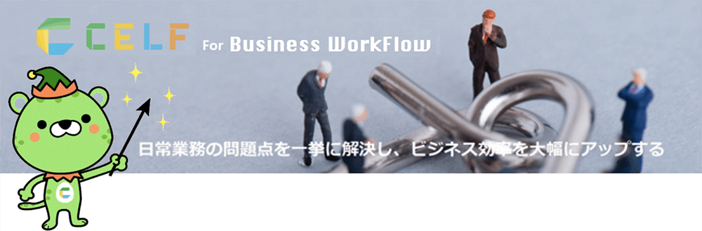 CELF for Business WorkFlow